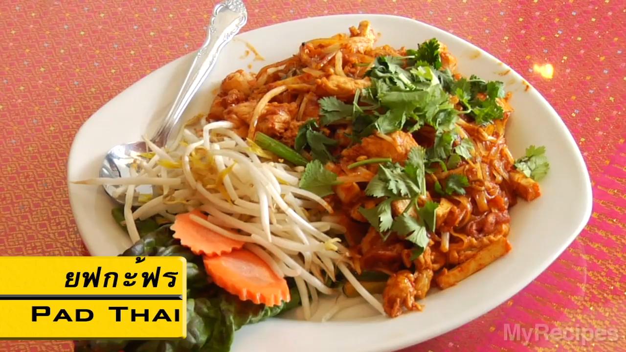 Jitlada Thai Cuisine's Pad Thai Recipe