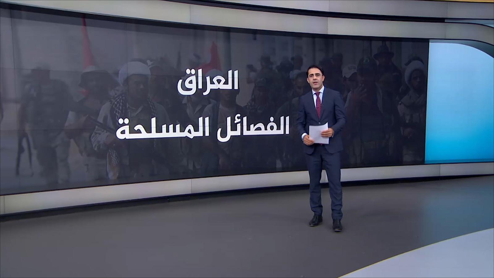 أبرز الفصائل المسلحة في العراق