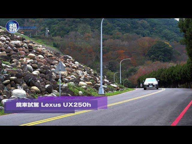 鏡車試駕》Lexus  UX250h