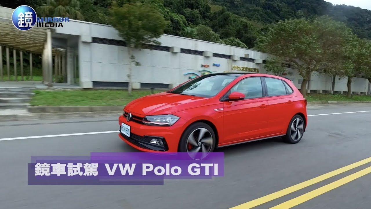 鏡車試駕》不滅的鋼炮魂 VW Polo GTI