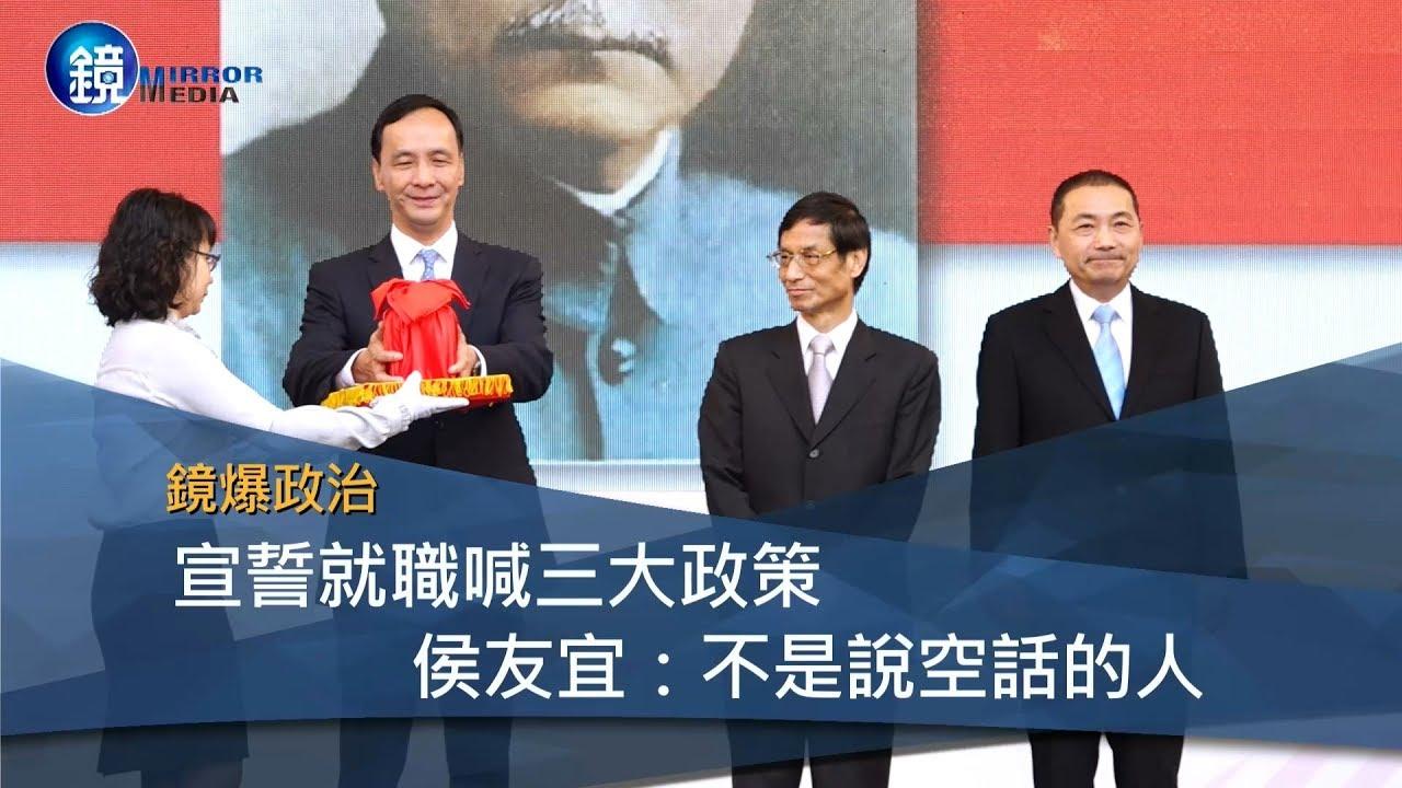 鏡週刊 鏡爆政治》宣誓就職喊三大政策 侯友宜:不是說空話的人