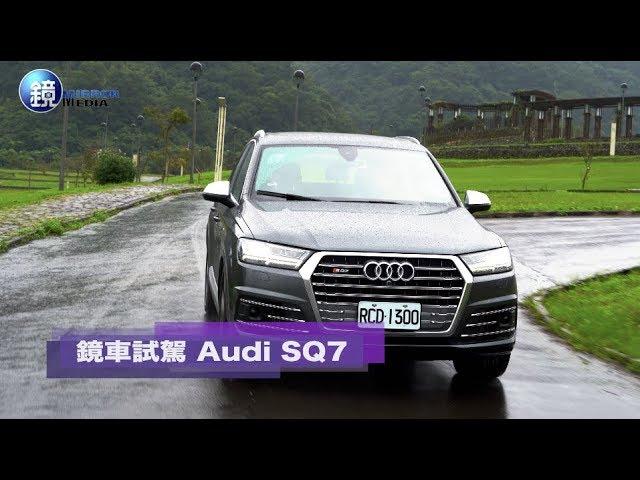 鏡車試駕》F1科技上身 Audi打造91.8公斤米扭力巨獸SQ7