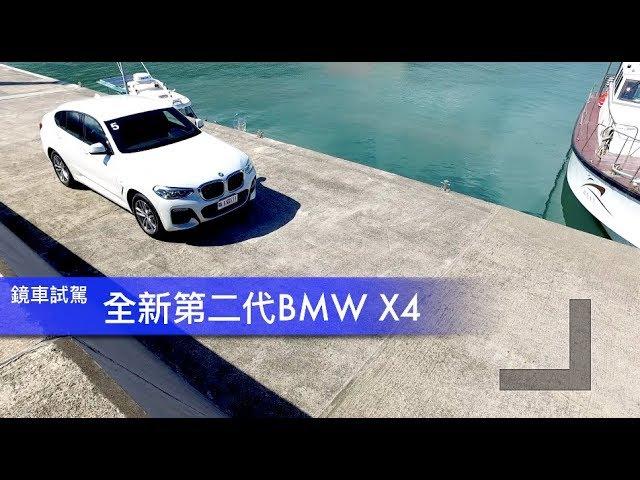 鏡車試駕》全新第二代BMW X4