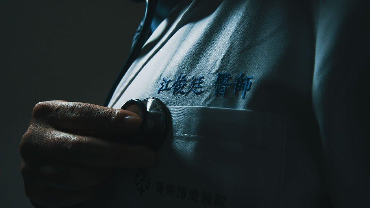 鏡週刊 鏡相人間》化療與話療 是醫生也是病人的江俊廷