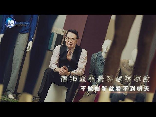 鏡週刊 財經封面》不做創新就看不到明天  儒鴻董事長洪鎮海專訪