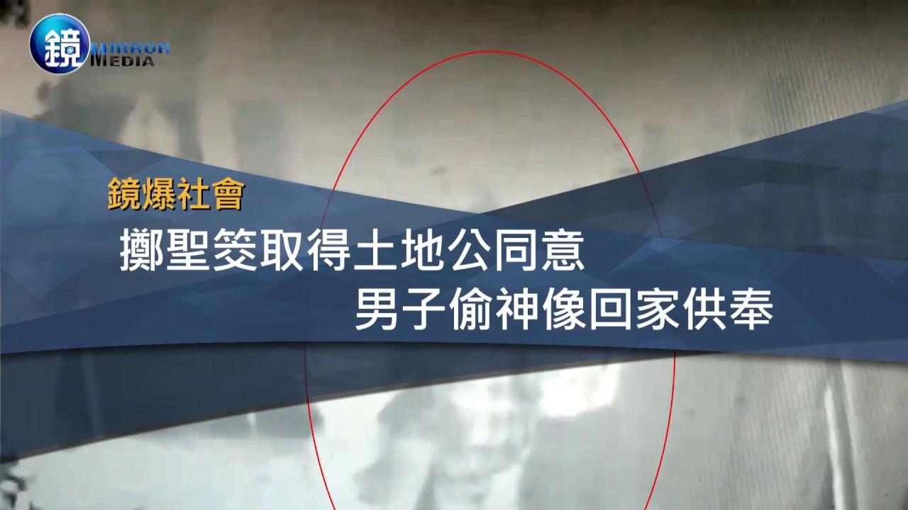鏡週刊 鏡爆社會》擲聖筊取得土地公同意 男子偷神像回家供奉