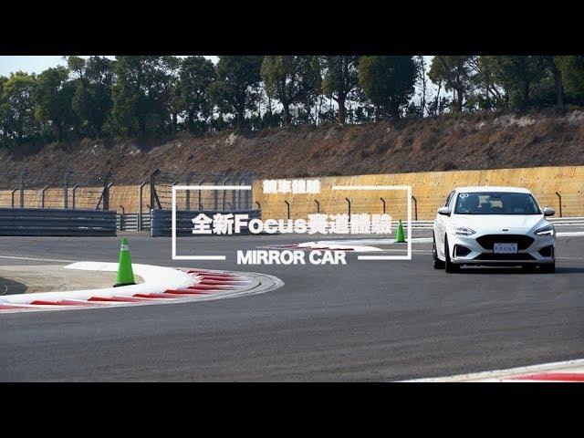 鏡車試駕》全新第四代Focus ST-Line賽道體驗
