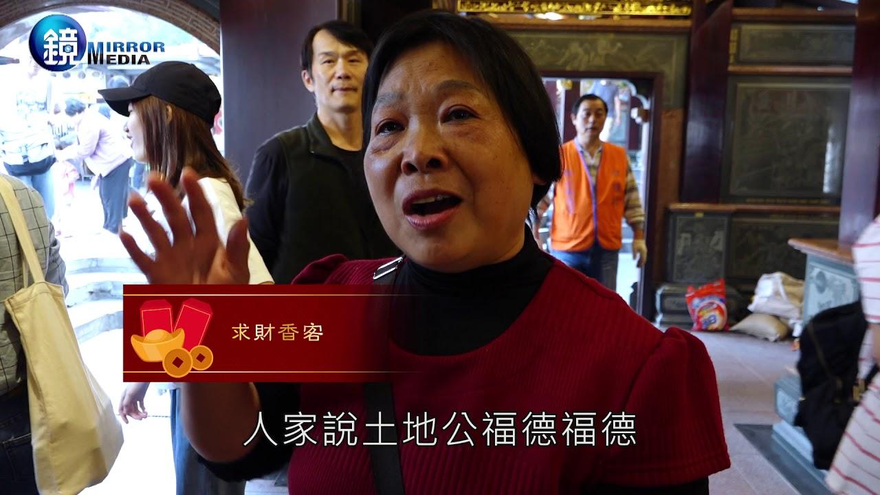 鏡週刊 理財最前線》2019 金豬年 北中南財神廟必拜大補帖