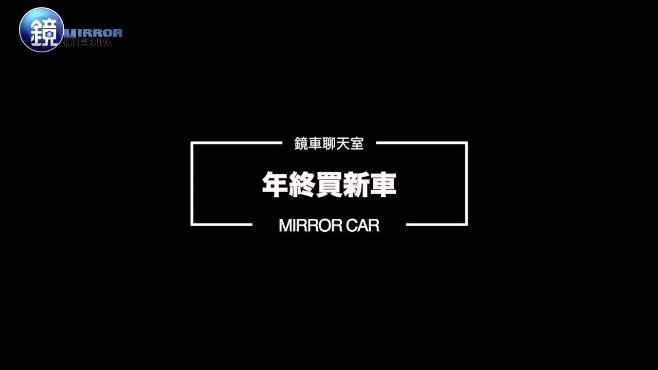 鏡車聊天室》年終買新車