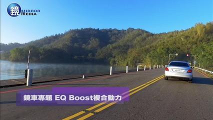 鏡車專題》Mercedes-Benz EQ Boost混合動力