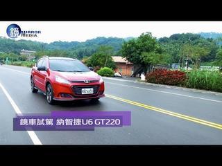 鏡車試駕》納智捷U6 GT220