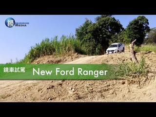 鏡車試駕》 Now Ford Ranger