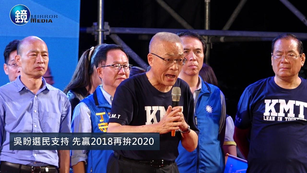 鏡週刊 鏡爆政治》國民黨6都合體造勢 高呼2020重返執政