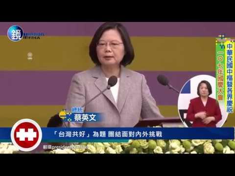 鏡週刊 鏡爆政治》【國慶大典】談中國打壓 蔡英文:不升高對抗、不屈從退讓