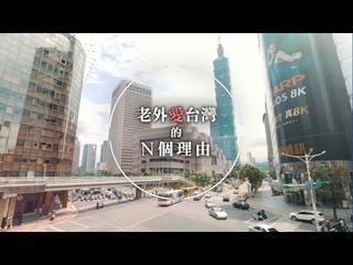 鏡週刊 鏡相人間》老外愛台灣的N個理由