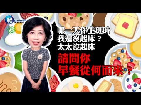 鏡週刊 鏡爆政治》「不道歉明天沒早餐吃」陳佩琪公開放閃全柯粉倒戈!