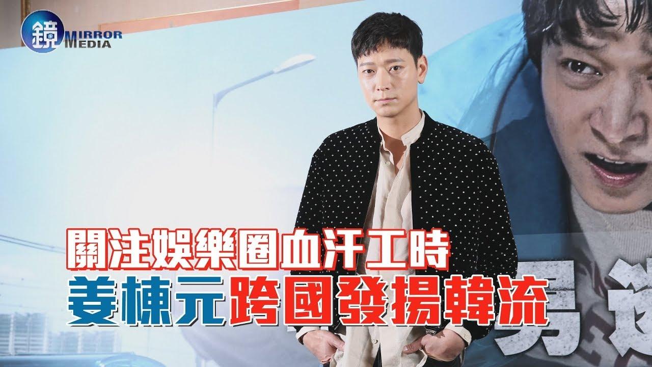 鏡週刊 娛樂透視》關注娛樂圈血汗工時 姜棟元跨國發揚韓流