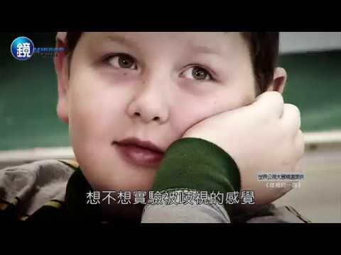 鏡週刊 娛樂透視》世界公視大展 窺見受霸凌者與難民悲哀