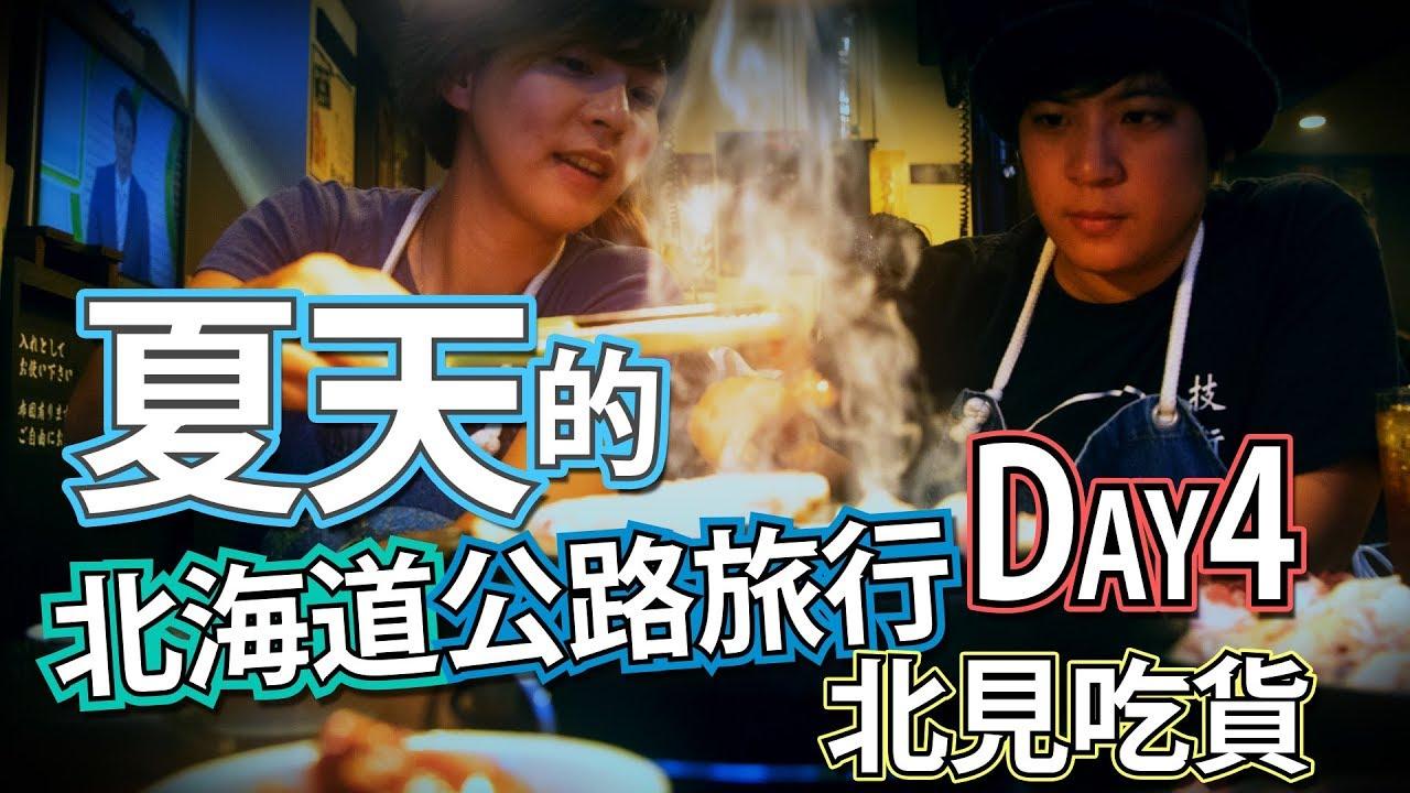 鏡食旅》夏天的北海道公路旅行DAY 4 北見吃貨