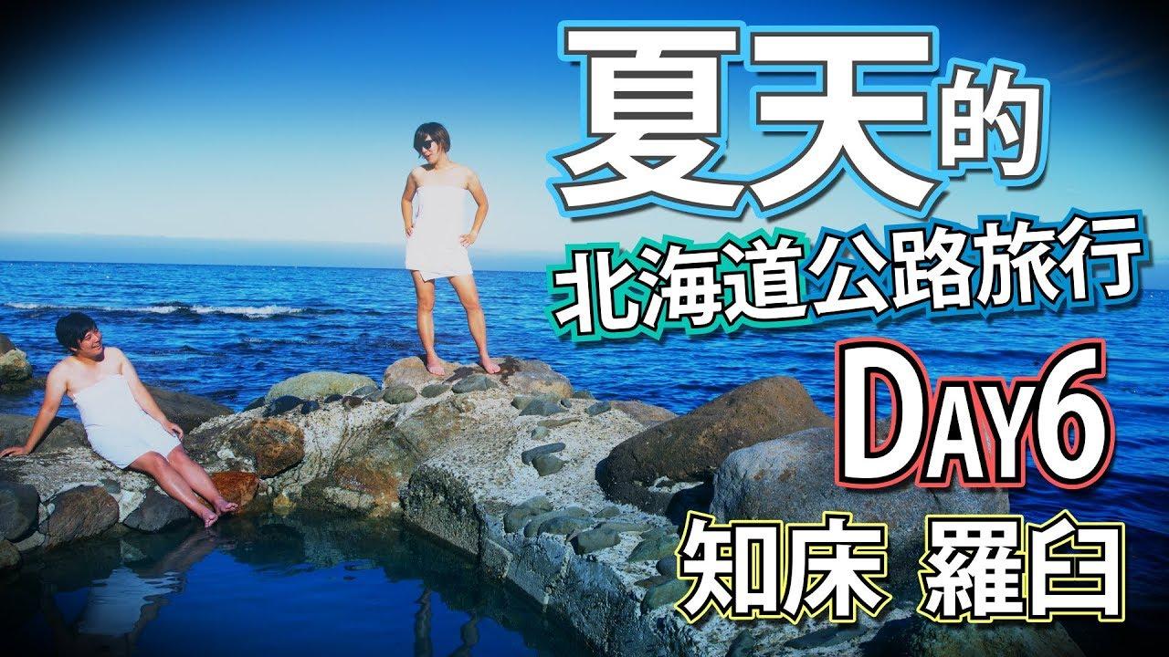 鏡食旅》夏天的北海道公路旅行DAY 6 知床羅臼