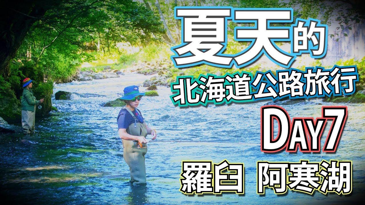 鏡食旅》夏天的北海道公路旅行DAY 7 羅臼阿寒湖