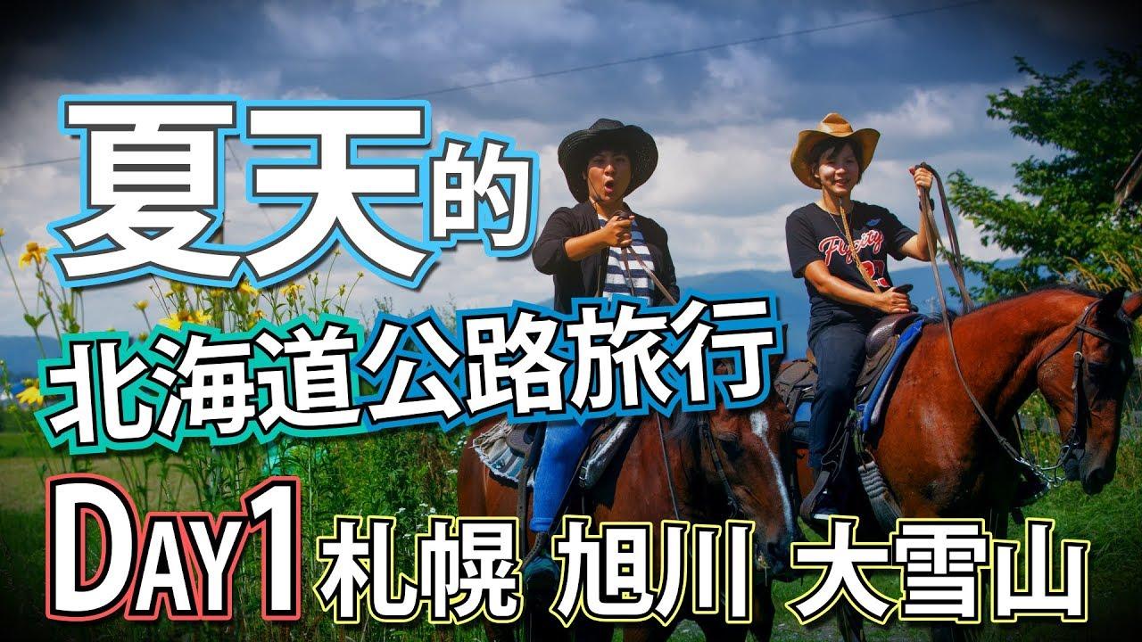 鏡食旅》夏天的北海道公路旅行DAY 1 札幌旭川大雪山