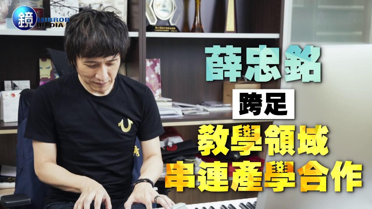 鏡週刊 娛樂透視》努力耕耘 串連音樂產業與學校教育-薛忠銘