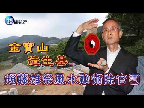 鏡週刊 財經專題》金寶山造生基 趙藤雄祭出風水祕術除官司