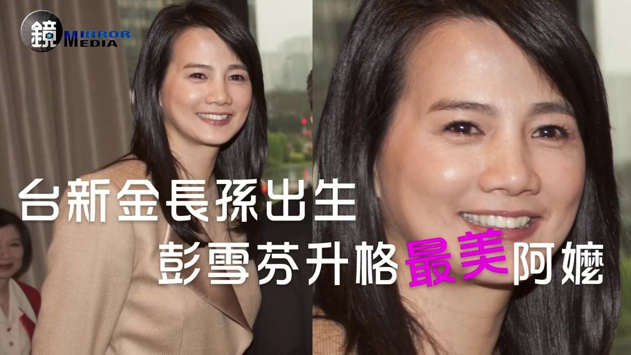 鏡影音 封面故事》台新金董娘彭雪芬喜獲金孫 升格最美阿嬤