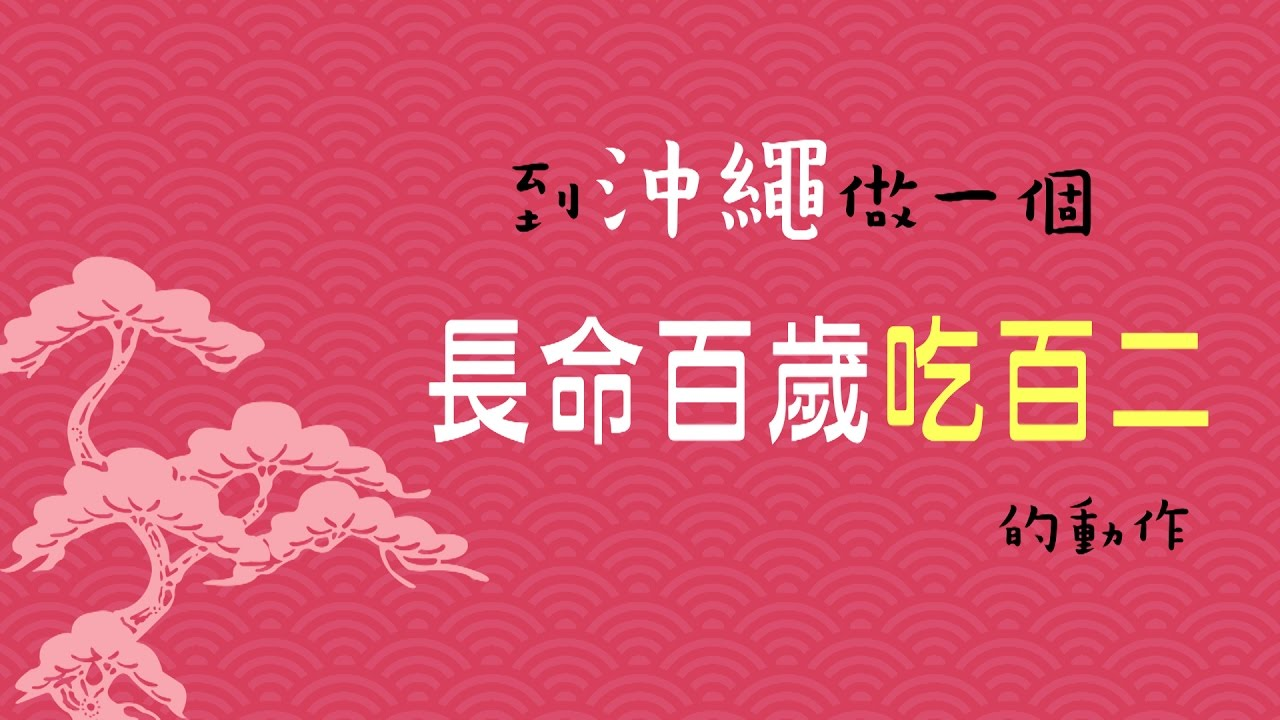 鏡食旅》【來去Okinawa之3?#24247;經_繩 做一個長命百歲呷百二的動作