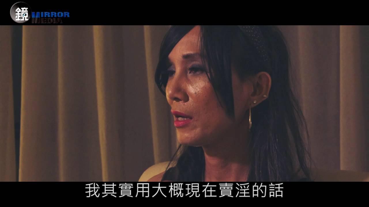 鏡影音 鏡相人間》肉身菩薩 香港妖妓琦琦的故事