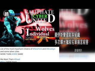 鏡影音 封面故事》ISIS獵殺鎖定台灣69人 密函曝光