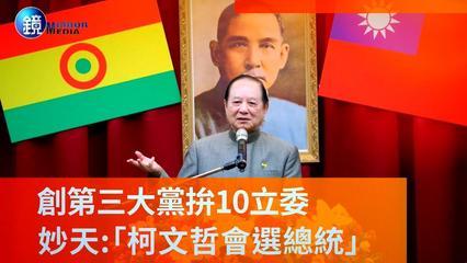 鏡週刊 新聞傳真》創第三大黨拚10立委 妙天:柯文哲會選總統