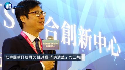 鏡週刊 鏡爆政治》陳其邁「反對一國兩制」批韓國瑜:不要馬後炮