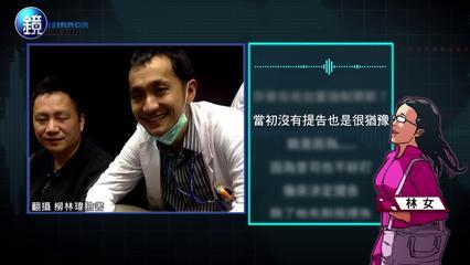 鏡週刊 新聞傳真》社運醫師柳林瑋遭控性侵 再爆2女受害