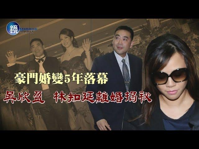 鏡週刊 財經封面》豪門婚變5年落幕 吳欣盈林知延離婚揭祕
