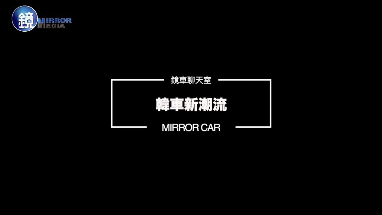鏡車聊天室》韓車新潮流
