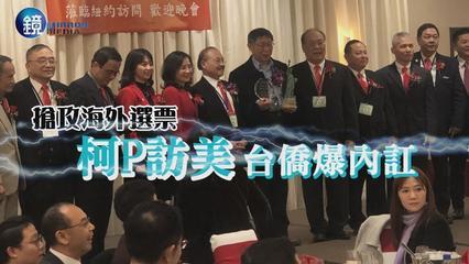 鏡週刊 時事焦點》搶攻海外選票 柯P訪美 台僑爆內訌