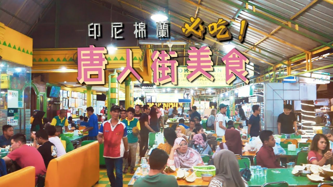 鏡食旅》印尼棉蘭必吃 唐人街美食