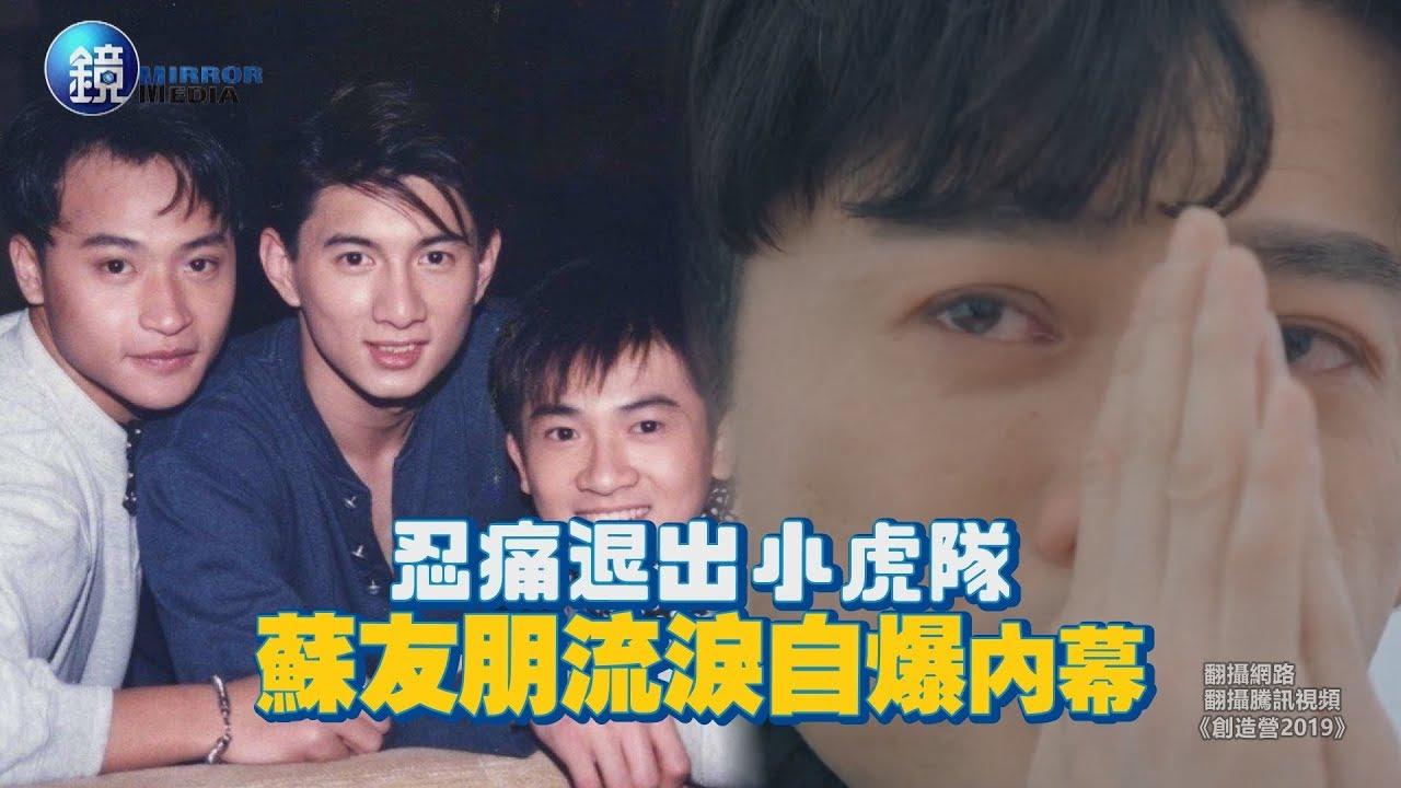 鏡週刊 鏡娛樂即時》忍痛退出小虎隊 蘇友朋流淚自爆內幕