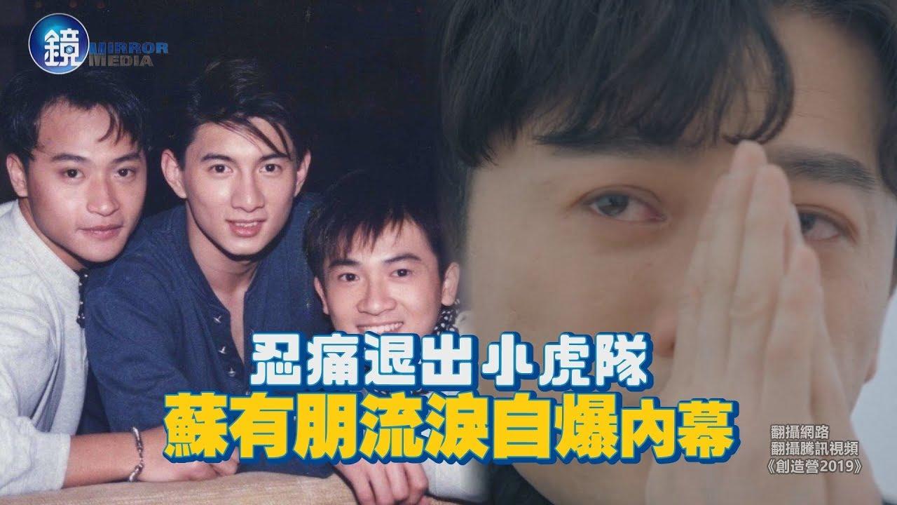鏡週刊 鏡娛樂即時》忍痛退出小虎隊 蘇有朋流淚自爆內幕