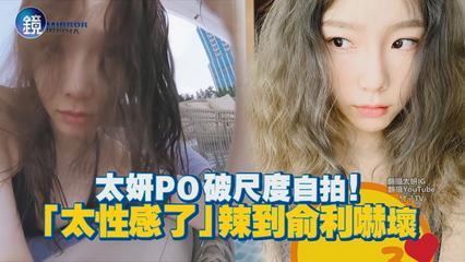 鏡週刊 鏡娛樂即時》太妍PO破尺度內衣照! 「太性感了」辣到俞利嚇壞