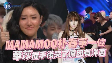 鏡週刊 鏡娛樂即時》MAMAMOO朴春共同爭一位 華莎握手後哭了原因有洋蔥