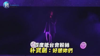 鏡週刊 娛樂即時》四度抵台會粉絲 朴寶劍:好?#38651;?#20497;