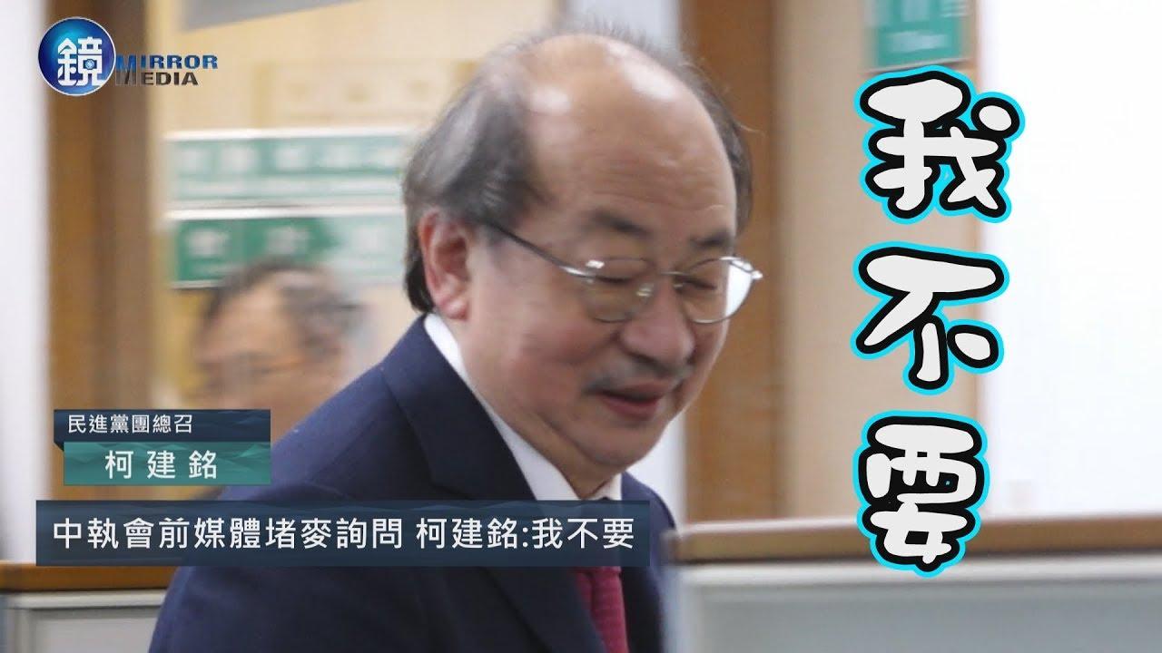 鏡週刊 鏡爆政治》民進黨通過初選延後 蔡賴之爭最快5月下旬民調