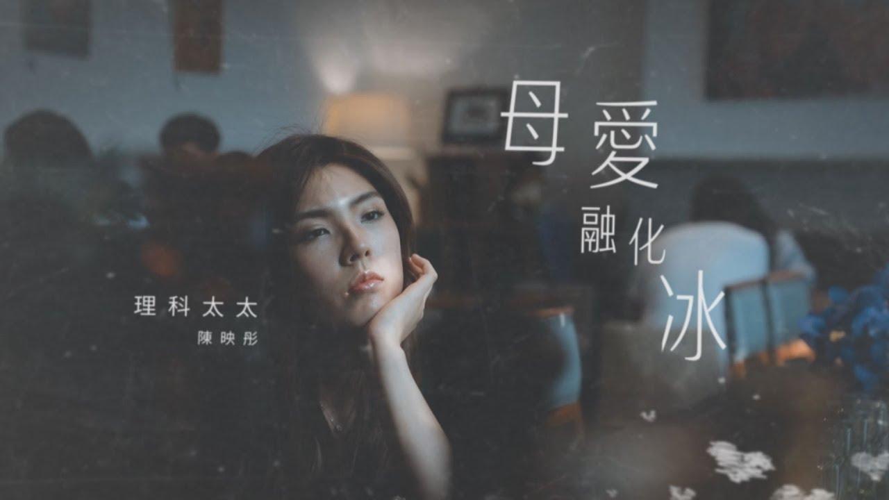 鏡週刊 一鏡到底》母愛融化冰 理科太太陳映彤