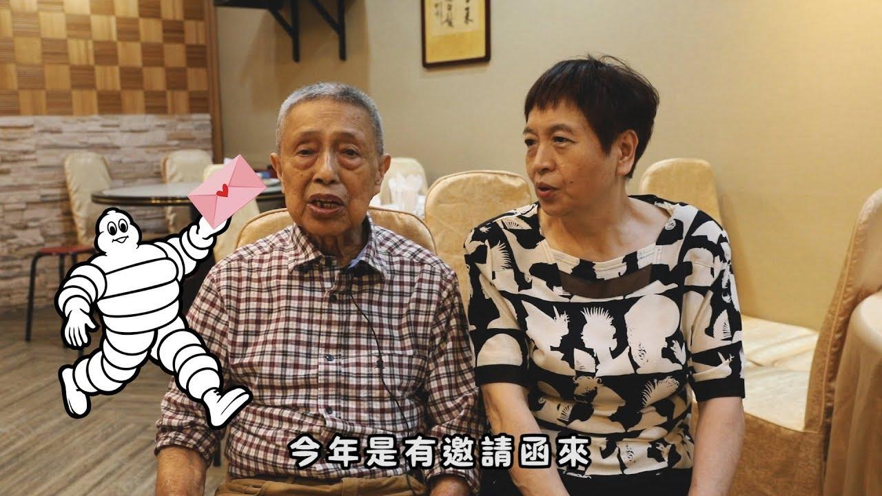 鏡食旅》【獨家專訪】明福台菜海產 2019米其林一星得獎感言