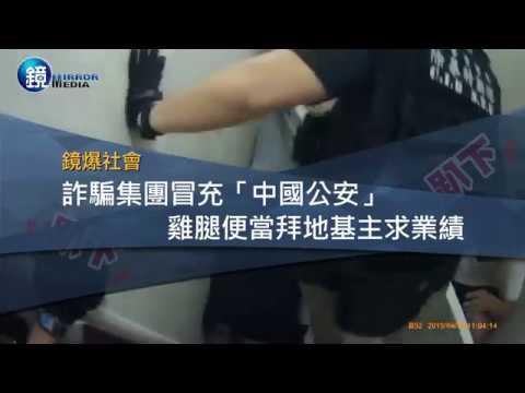 鏡週刊 鏡爆社會》詐騙集團冒充「中國公安」 雞腿便當拜地基主求業績