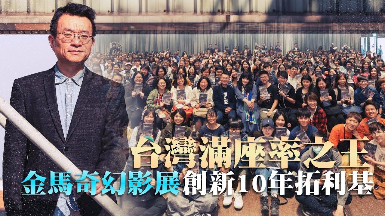 鏡週刊 娛樂透視》台灣滿座率之王 金馬奇幻影展創新10年拓利基