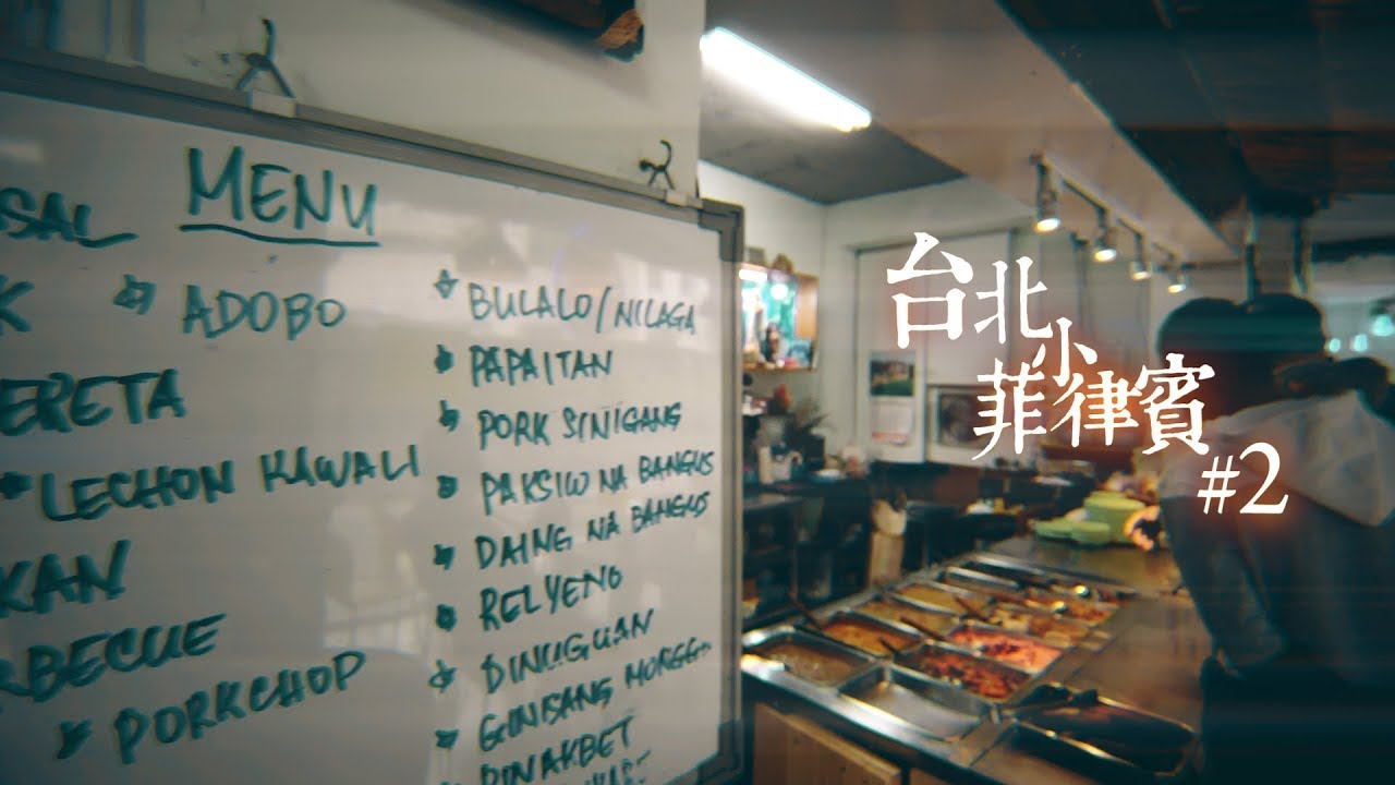 鏡食旅》隱身在城市裡的縫隙 台北小菲律賓(2)試吃菲律賓菜